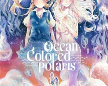 Ocean Colored Polaris : nouveau manga de Wu YuShi